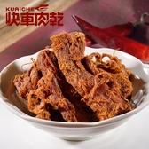 【快車肉乾】A20 招牌微辣大肉條