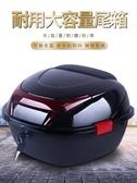 電動電瓶車后備箱通用加厚大號防抖踏板摩托車儲物箱工具箱后尾箱 LX HOME 新品