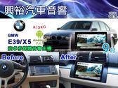 【專車專款】96~07年BMW E39/X5專用9吋觸控螢幕安卓多媒體主機*藍芽+導航+安卓*無碟款.