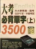 (二手書)大考必背單字3500(上)