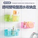 ✭米菈生活館✭【L23-1】透明雙吸盤瀝水收納盒 廚房 衛浴 強吸力 無痕 免安裝 水槽 通風 洗漱