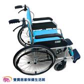 藍條紋 鋁合金輪椅 機械式輪椅 ER02171 ER-0217-1 經濟型輪椅 經濟輪椅 便宜輪椅