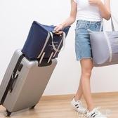 旅行袋 大容量行李包旅遊手提袋旅行包短途行李袋衣物整理袋拉桿包健身包 交換禮物