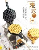 雞蛋仔機商用家用QQ蛋仔機電熱雞蛋餅機雞蛋仔機器烤餅機 英雄聯盟