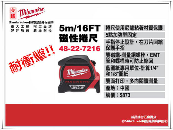 【台北益昌】耐衝擊!! 美國Milwaukee 米沃奇 加強型高規雙面捲尺附磁 5M 48-22-7216