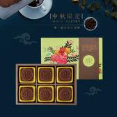 黑鑽堅果月餅6入禮盒