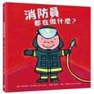 消防員都在做什麼?【城邦讀書花園】
