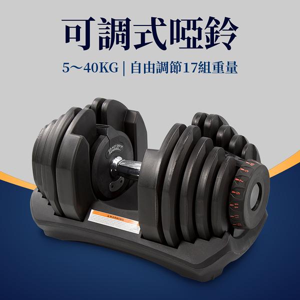 《17組重量調節》5~40KG可調式啞鈴/自由調節/重量訓練