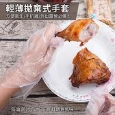 輕薄拋棄式手套(100入裝)【GA0009】極輕薄款 手扒雞手套 染髮 勞作 食品加工 餐飲服務