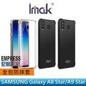 【妃航】Imak 三星 Galaxy A8 Star 全包/防摔 TPU 軟套/軟殼/保護殼/手機殼 送 觸控筆