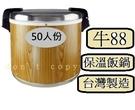 【刷卡分期+免運費】『50人份』牛88 電子保溫飯鍋--正港 台灣製造生產、特殊內鍋一體成形