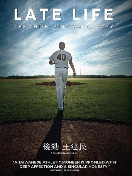 【停看聽音響唱片】【DVD】後勁:王建民