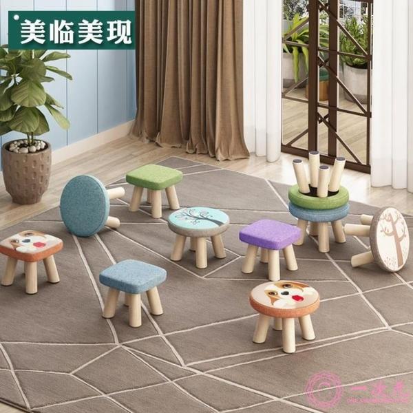小凳子實木家用小椅子時尚換鞋凳圓凳成人沙發凳矮凳子創意小板凳