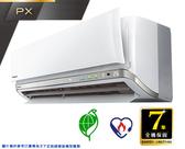 留言加碼折扣享優惠限區運送基本安裝Panasonic國際牌【CS-PX125FA2/CU-PX125FCA2】變頻冷專18坪