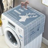 洗衣機防曬套 滾筒洗衣機罩防水防曬輕奢波輪全自動海爾小天鵝松下防塵套蓋布 錢夫人