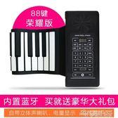 手捲鋼琴88鍵加厚專業版便攜式軟鍵盤成人家用初學入門折疊電子琴YYJ  夢想生活家