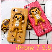 【萌萌噠】iPhone 7 Plus (5.5吋) 創意支架發聲小獅子保護殼 會叫的獅子 全包軟殼手機殼 附同款指環
