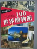 【書寶二手書T7/地圖_ZEA】一生必遊的100世界博物館_Hanns-Joachim Neubert等人