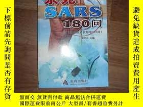 二手書博民逛書店罕見殺死SARS180問----續《非典型肺炎防治110問》Y1