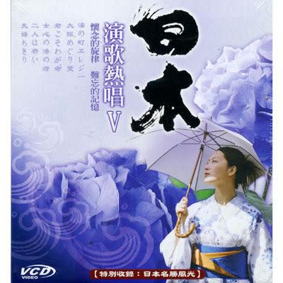 日本演歌熱唱4VCD(5片裝)