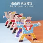 宅家玩具 兒童疊疊樂積木大力士平衡玩具親子互動早教益智男女孩疊疊高 618購物節