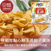 【豆嫂】日本零食 優雅食 點心麵 餃子王將