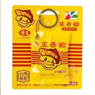小花花日本精品王子麵50週年紀念款懷舊造型風悠遊卡~8