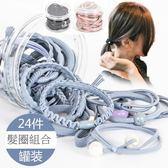 韓國髮飾 綁髮 盤髮 包頭 髮圈 24件組 盒裝 三色 寶貝童衣