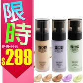 韓國 VOV 保濕控油 隔離霜/粉底霜/粉底液 40ml (5款)