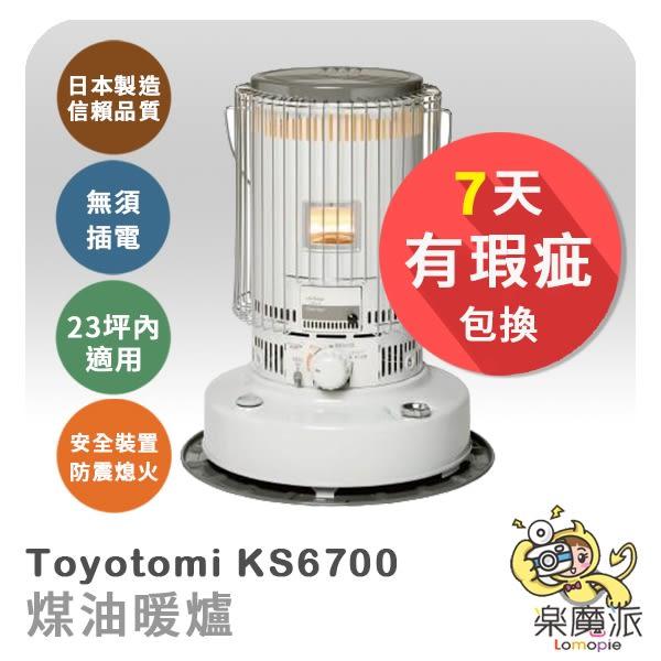 A【森元電機】TOYOTOMI KS-6700(家用配套組)(保固3年+套件)煤油爐 煤油暖爐 非KS-67H