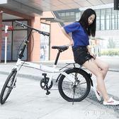 鳳凰折疊自行車情人節送女朋友禮物20寸休閑輕便超輕代步單車單變速 PA535【小美日?】