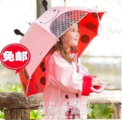 戶外傘 美國skip zoo可愛動物園hop兒童寶寶卡通雨傘 長柄3D立體傘【美物居家館】