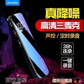 錄音筆 新款錄音筆專業高清降噪小隨身上課用學生小型機超長便攜式 優拓