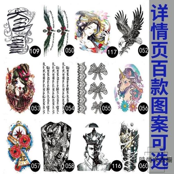 10張 防水紋身貼男女持久仿真3d性感刺青彩繪貼紙【時尚大衣櫥】