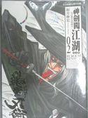 【書寶二手書T1/漫畫書_JLD】神劍闖江湖完全版02_和月伸宏