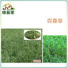 【綠藝家】M01.百喜草種子5000顆
