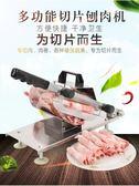 牛羊肉切片機手動切肉機家用切牛羊肉卷機凍肉切肉片機商用刨肉機