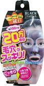專品藥局 日本 Black X Gel Pack 毛穴潔淨黑凍膜 - 剝除式 90g 【2008562】
