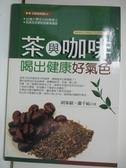 【書寶二手書T1/養生_AVM】茶與咖啡喝出健康好氣色_蕭千佑、胡家碩