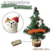 Hamee 日本 DECOLE concombre 聖誕露營夜 療癒公仔擺飾 (貓咪聖誕樹組) 586-740180