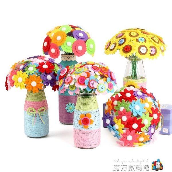 幼兒園兒童春天紐扣花束手工制作DIY母親節材料包 男女孩益智玩具 igo魔方數碼館