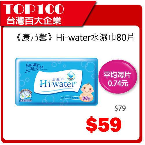 康乃馨 Hi-water水濕巾80片