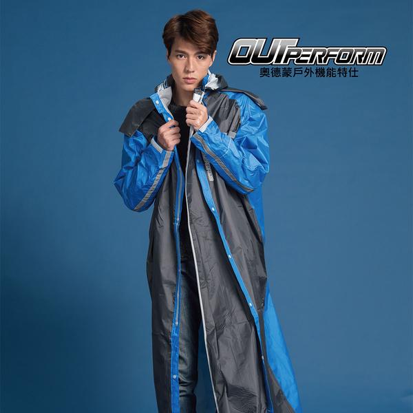 『快速出貨』頂峰360度全方位背包前開式雨衣-奧德蒙戶外機能特仕OutPerform