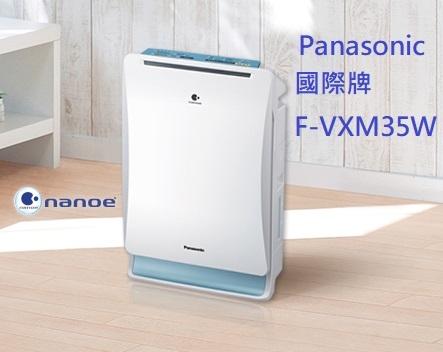 Panasonic國際牌 空氣清淨機 加濕型F-VXM35W