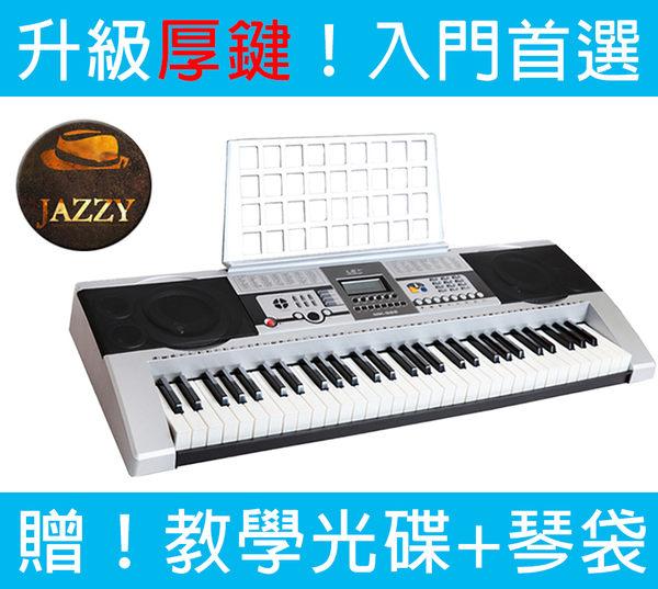 【奇歌】國際標準厚鍵►入門首選 電子琴 61鍵  贈琴袋+全配,電鋼琴 手捲鋼琴