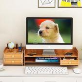 電腦置物架 臺式機電腦顯示器屏增高架子護頸家用辦公室桌面收納抽屜式置物架 俏女孩
