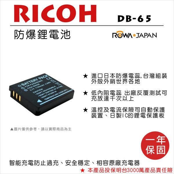 ROWA 樂華 FOR RICOH DB-65(S005) DB65 電池 原廠充電器可用 保固一年 FX8 R4 R5 R30 R40 GX100 GX200