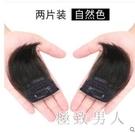 假髮片墊髮根對裝真髮隱形無痕蓬松器迷你一片式墊髮片頭頂補髮女 LJ8528【極致男人】