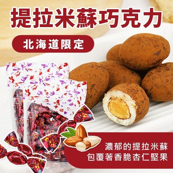 日本 北海道 提拉米蘇巧克力 250g【櫻桃飾品】【30728】