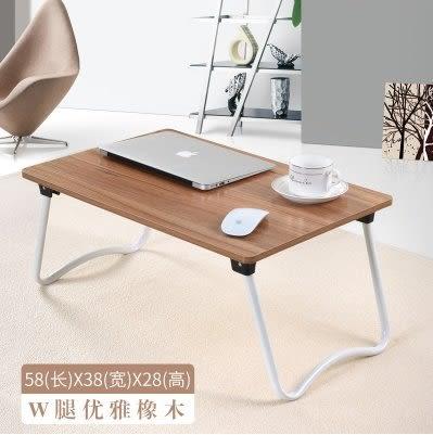 筆記型電腦桌小桌子懶人桌床上桌宿舍可折疊學生小書桌(主圖款優雅橡木)-ZL